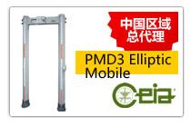 pmd3金属探测门